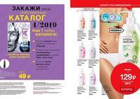 Стр. 282 каталог Эйвон 03 2019
