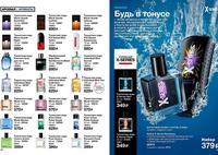 Стр. 68 каталог Эйвон 11 2019
