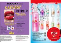 Стр. 228 каталог Эйвон 11 2019
