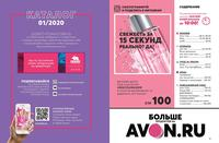 Стр. 40 каталог Эйвон 01 2020