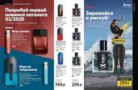 Стр. 60 каталог Эйвон 01 2020