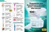 Стр. 116 каталог Эйвон 01 2020