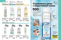 Стр. 118 каталог Эйвон 01 2020