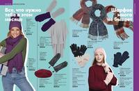 Стр. 130 каталог Эйвон 01 2020