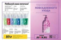 Стр. 168 каталог Эйвон 01 2020