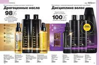 Стр. 180 каталог Эйвон 01 2020