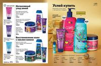 Стр. 200 каталог Эйвон 01 2020