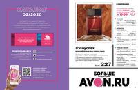 Стр. 12 каталог Эйвон 02 2020