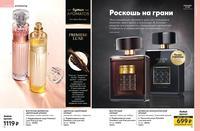 Стр. 72 каталог Эйвон 02 2020