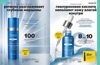 Стр. 100 каталог Эйвон 02 2020