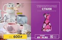 Стр. 118 каталог Эйвон 02 2020