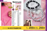 Стр. 128 каталог Эйвон 02 2020