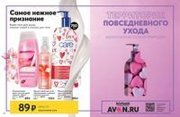 Стр. 170 каталог Эйвон 02 2020