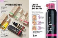 Стр. 200 каталог Эйвон 02 2020