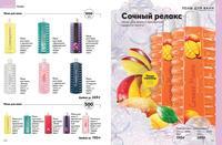 Стр. 210 каталог Эйвон 02 2020