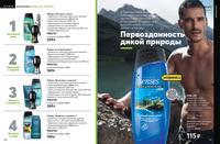 Стр. 246 каталог Эйвон 02 2020