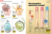 Стр. 122 каталог Эйвон 03 2020