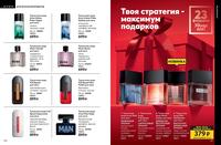 Стр. 140 каталог Эйвон 03 2020