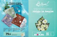 Стр. 146 каталог Эйвон 03 2020