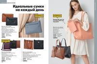 Стр. 200 каталог Эйвон 03 2020