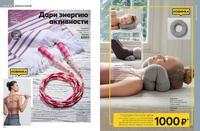 Стр. 212 каталог Эйвон 03 2020