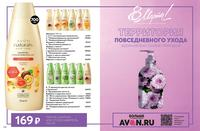 Стр. 234 каталог Эйвон 03 2020