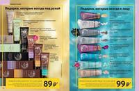Стр. 236 каталог Эйвон 03 2020