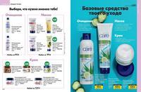 Стр. 240 каталог Эйвон 03 2020