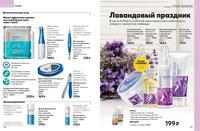 Стр. 260 каталог Эйвон 03 2020