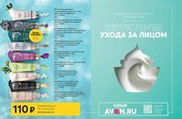 Стр. 104 каталог Эйвон 04 2020