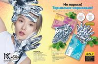 Стр. 230 каталог Эйвон 04 2020