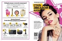 Стр. 12 каталог Эйвон 05 2020