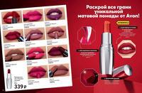 Стр. 58 каталог Эйвон 05 2020