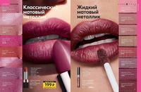Стр. 64 каталог Эйвон 05 2020