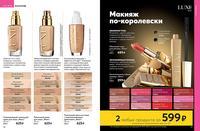 Стр. 94 каталог Эйвон 05 2020