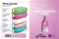 Стр. 168 каталог Эйвон 05 2020