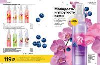 Стр. 190 каталог Эйвон 05 2020