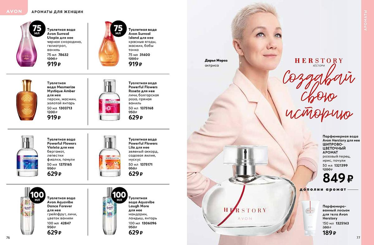 Avon katalog 13 2013 netto косметика веледа купить в интернет магазине